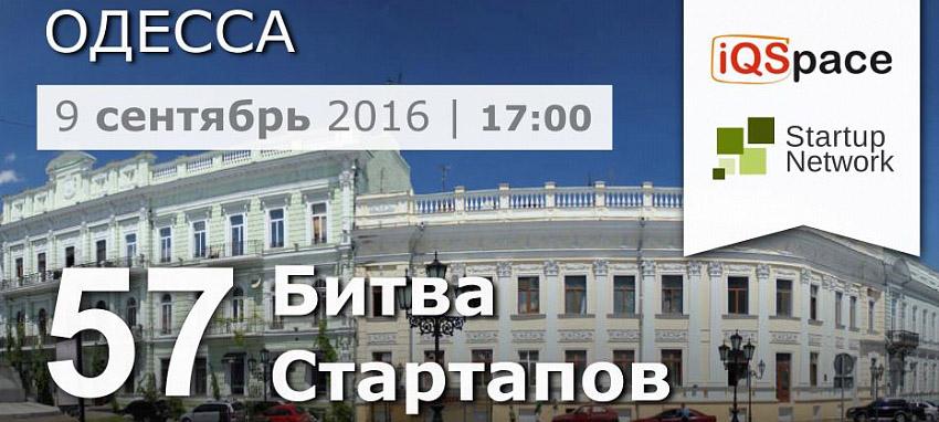 57-я Битва Стартапов, Одесса