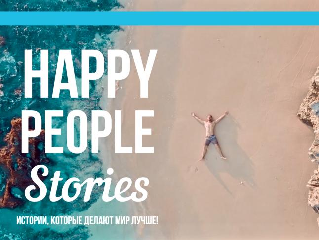 Фото - Happy People Stories