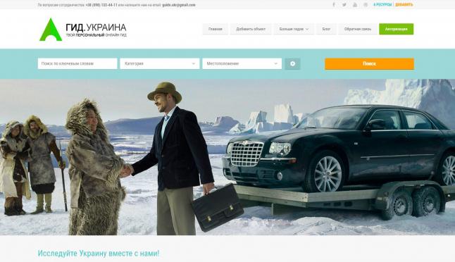Фото - Информационно-рекламный портал с субпорталами на поддоменах