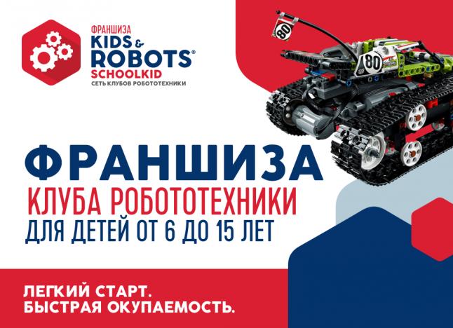 Фото - Сеть Клубов Робототехники Kids