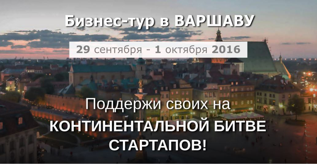 Бизнес-тур в Варшаву
