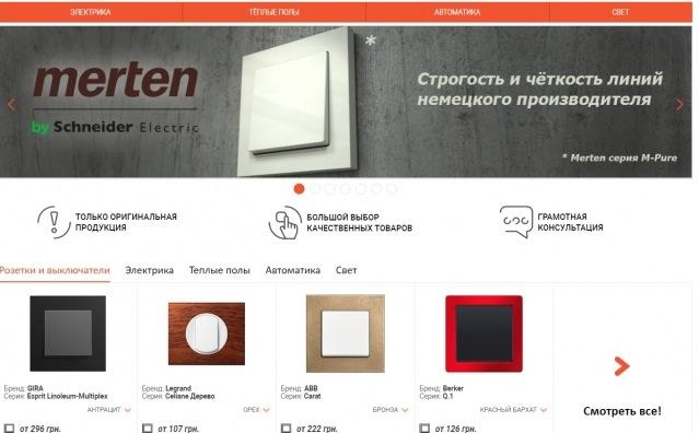 Фото - Интернет-магазин электроустановочных изделий