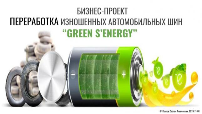 Фото - GREEN S'ENERGY