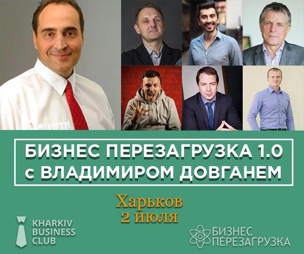 Бизнес Перезагрузка 1.0