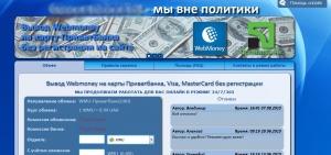 Фото - Сайт по обмену титульных знаков Вебмани(WebMoney),Яндекс и т.д.