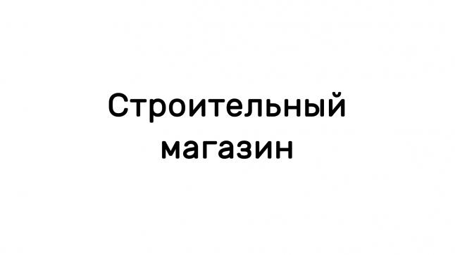 Фото - Строительный магазин