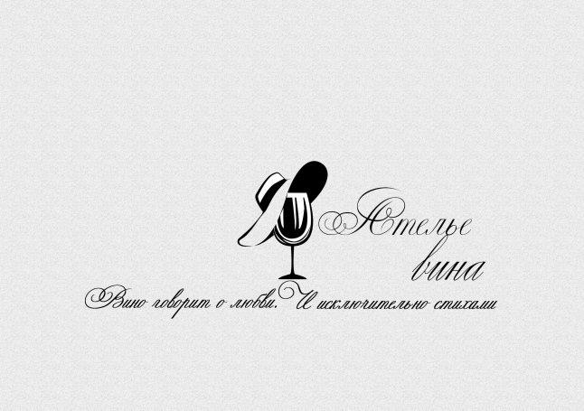 Фото - Ателье вина