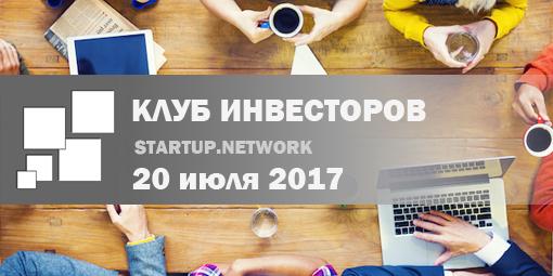Клуб инвесторов Startup.Network