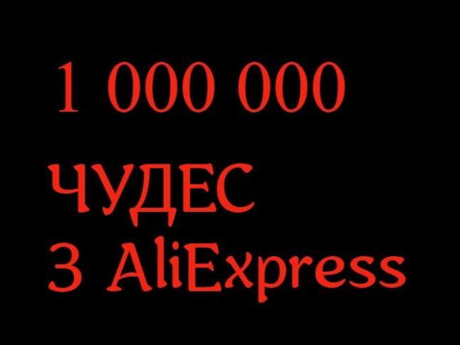 Фото - 1000000 чудес з aliexpress