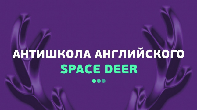 Фото - Space Deer