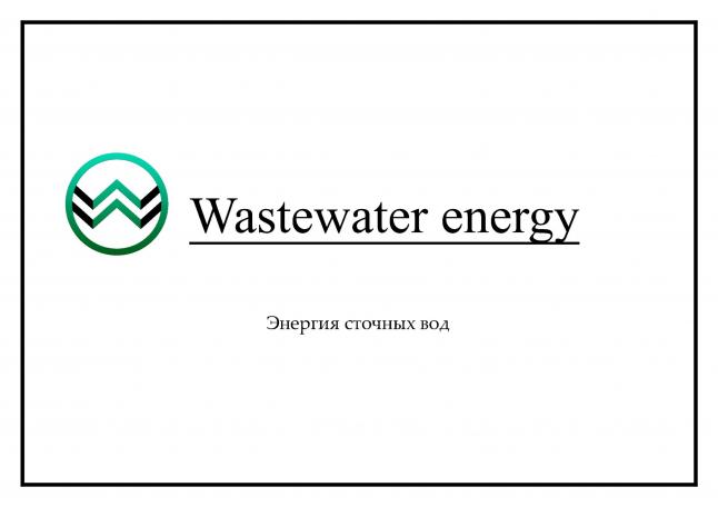 Фото - ГЭС на сточных водах в крупных городах Украины.