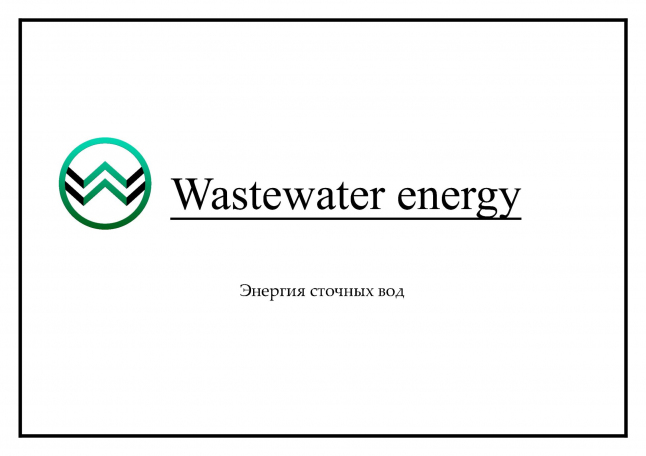 Фото - Wastewater energy