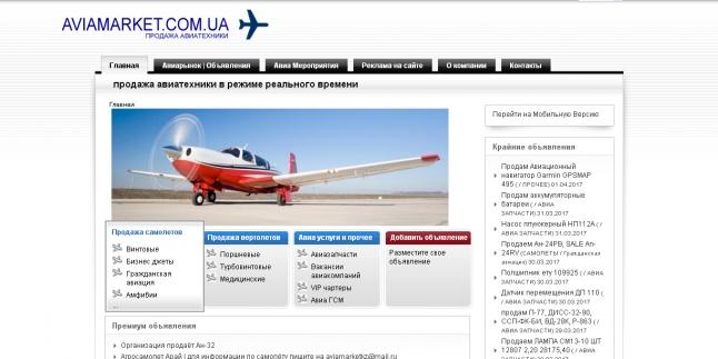 Фото - Продажа интернет-площадки для продажи авиатехники