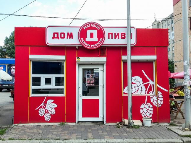 Фото - Пивной магазин под ключ. Готовый доходный бизнес