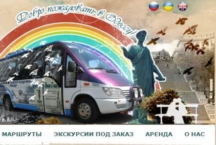 Фото - Автобусное экскурсионное бюро + Аудиогид