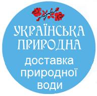 Фото - Українська Природна    AquaBank
