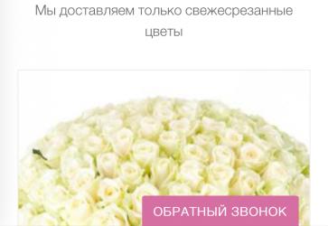 Фото - Доставка цветов Киев