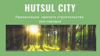 Фото - Hutsul city