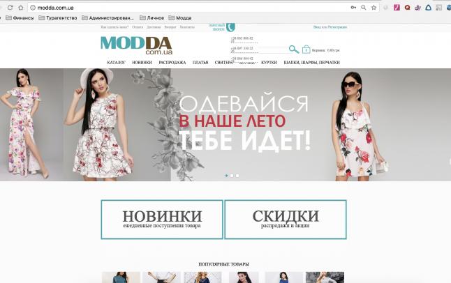 Фото - Действующий интернет-магазин женской одежды