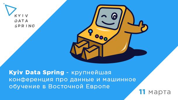 Крупнейшая конференция про данные и машинное обучение – Kyiv Data Spring