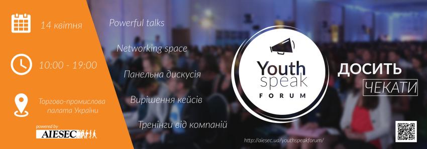 Молодіжна конференція YouthSpeak Forum