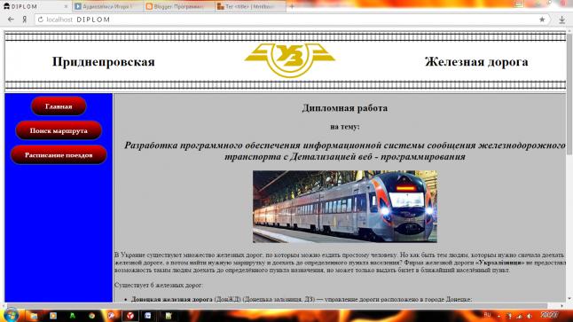 Фото - Информационная система продаж билета на транспорт