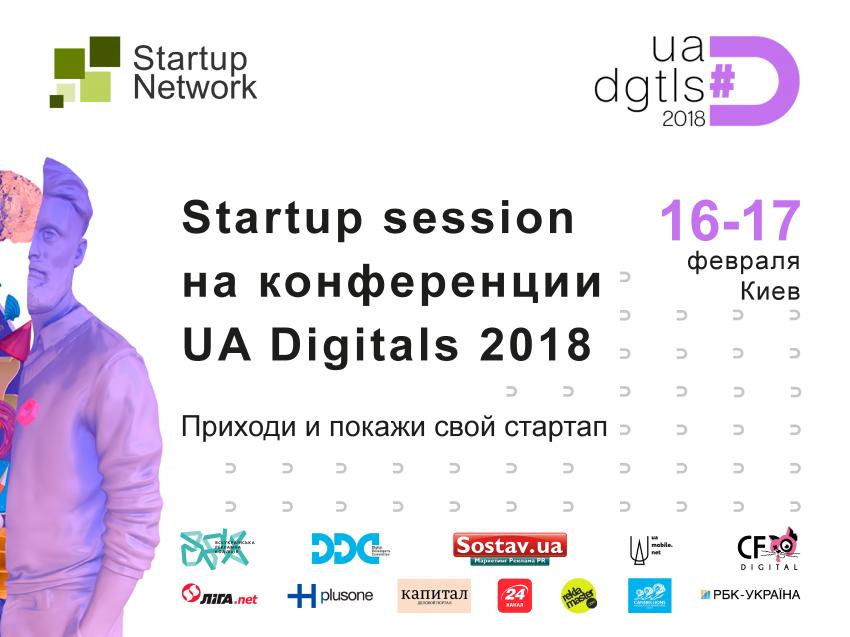 Startup session на конференции UA Digitals 2018
