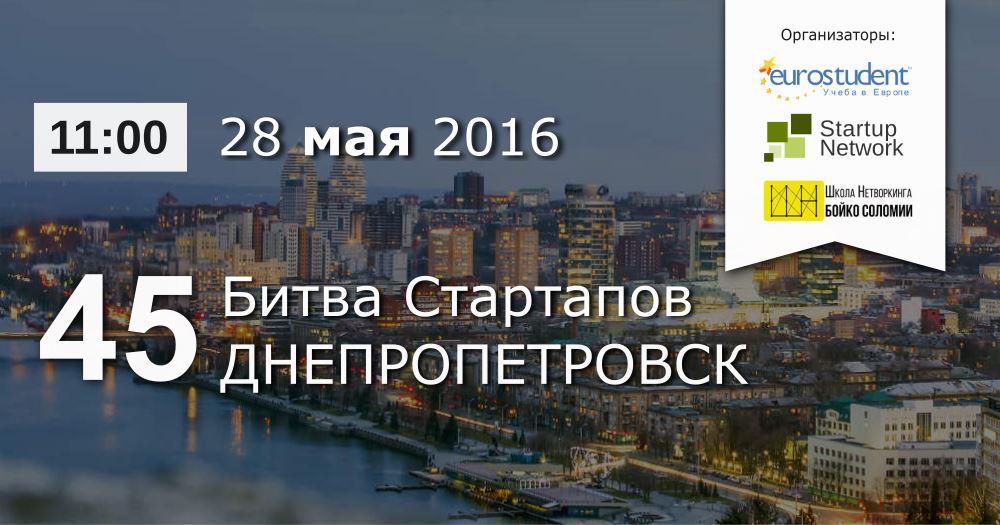 45-я Битва Стартапов, Днепропетровск