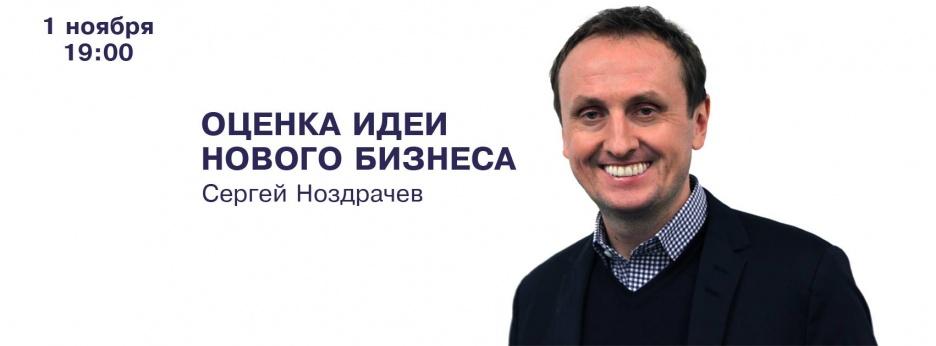 Воркшоп «Оценка идеи нового бизнеса»