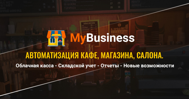 Фото - MyBusiness