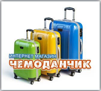 Фото - Интернет-магазин Чемоданчик