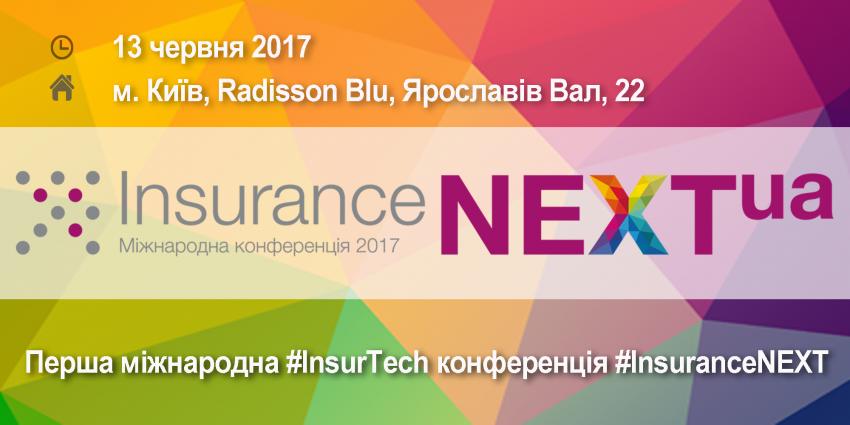 InsuranceNEXT'UA - Перша Міжнародна фінтех - іншуртех конференція