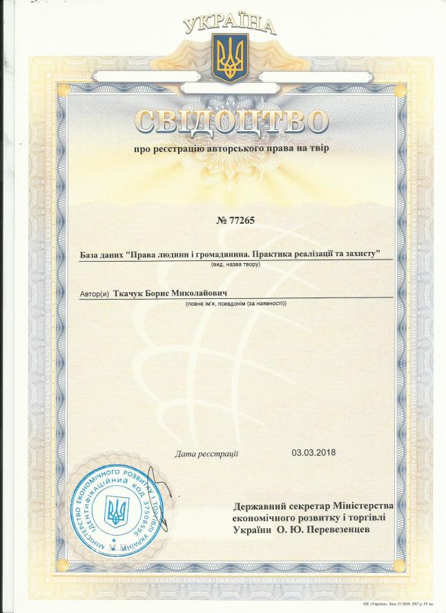 Фото - DB Права людини і громадянина Практика реалізації та захисту