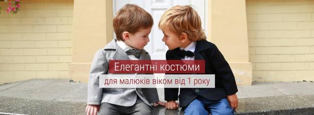 Фото - Виробництво елегантних костюмів для хлопчиків від 1 року