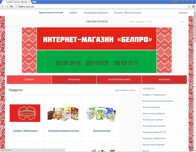 Фото - Интернет-магазин Белорусские продукты питания