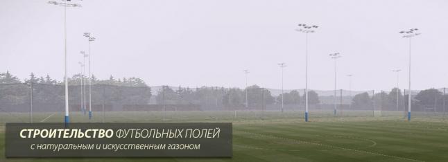 Фото - Футбольні штучні поля