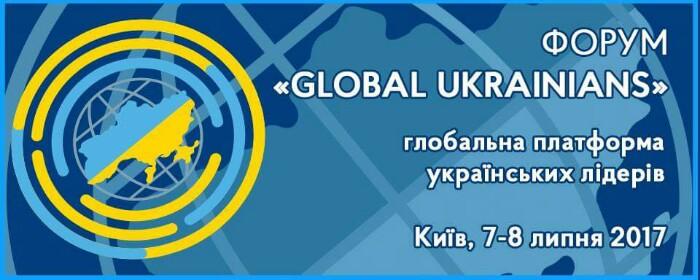 V Форум Global Ukrainians: «Українські бренди ставимо в тренди»