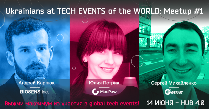 Ukrainians at Tech Events of the World: Meetup #1