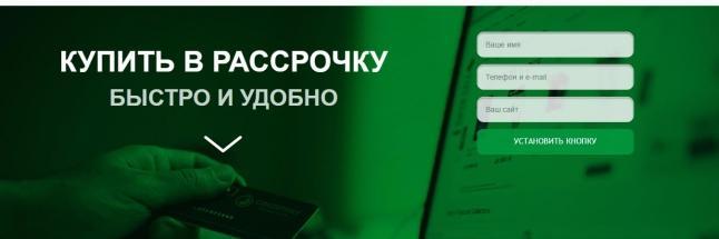 Фото - Сервис интернет-кредитования