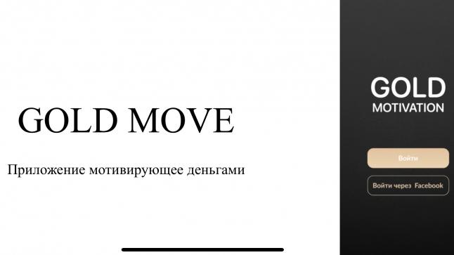 Фото - Gold Move