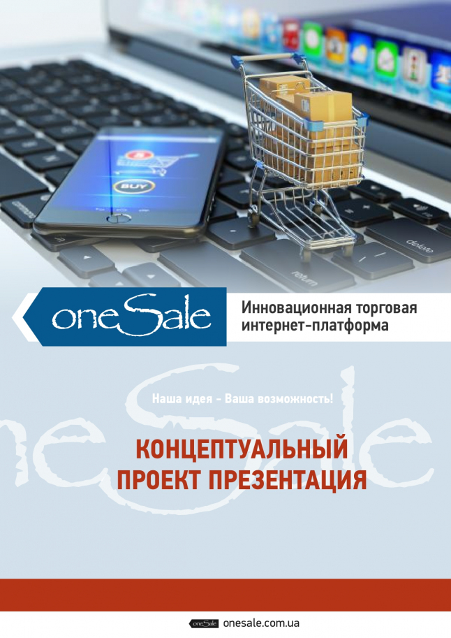 Фото - oneSale.com.ua
