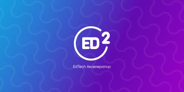 Открыт набор на ED2 EdTech Акселератор для цифровых образовательных проектов