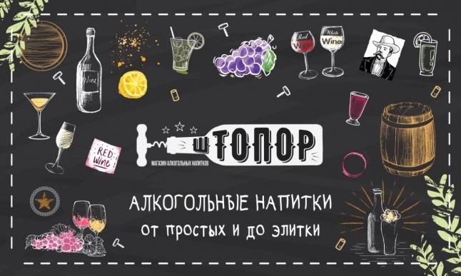 Фото - Штопор