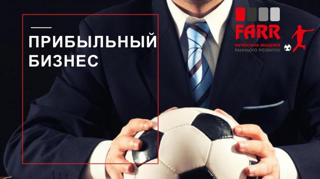 Фото - Футбольная академия раннего развития для детей от2-7 лет