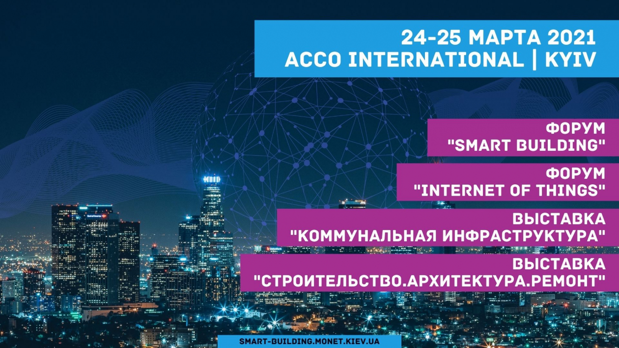 Smart Building Ukraine 24-25 марта, 2021