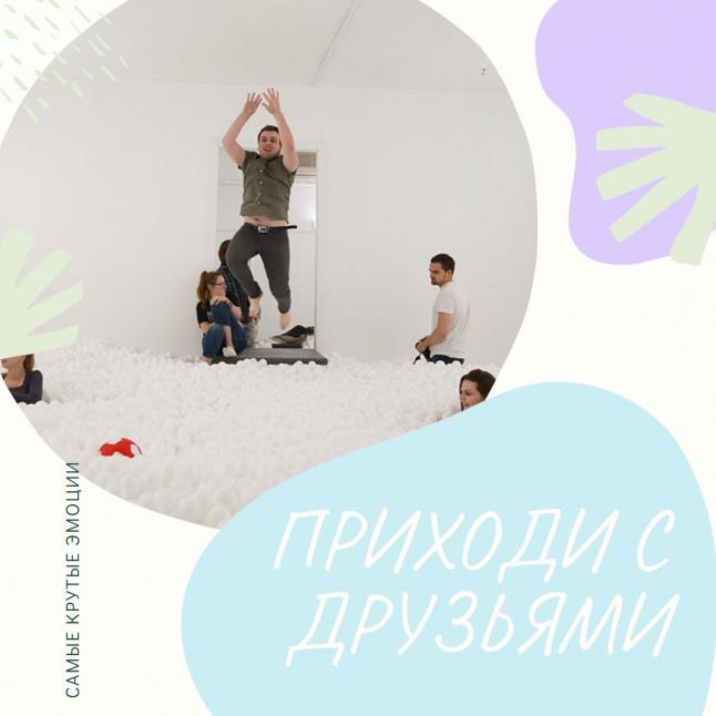 Фото - СУХОЙ БАССЕЙН ДЛЯ ВЗРОСЛЫХ