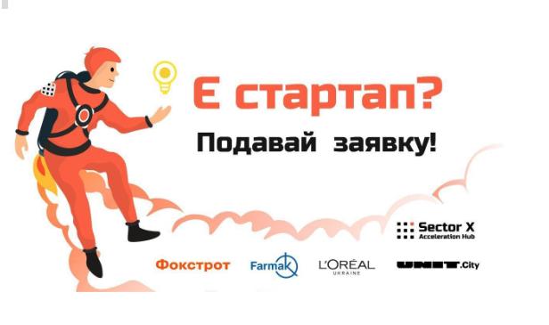 Акселераційний хаб Sector X на базі UNIT. City оголошує набір стартапів