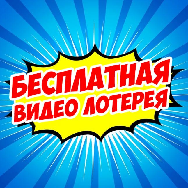 Фото - Бесплатная видео лотерея