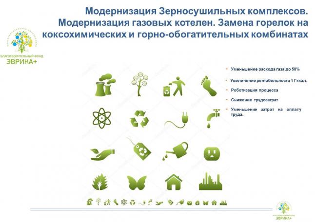 Фото - Экономия газа от 10-ти до 50-ти процентов