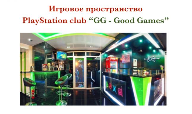 Фото - Good Games